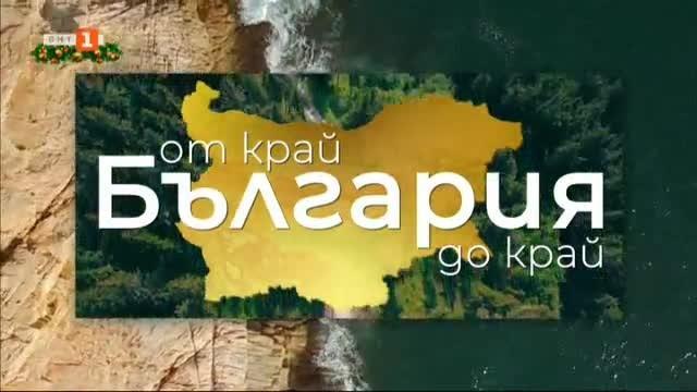 Доброто послание на България от край до край