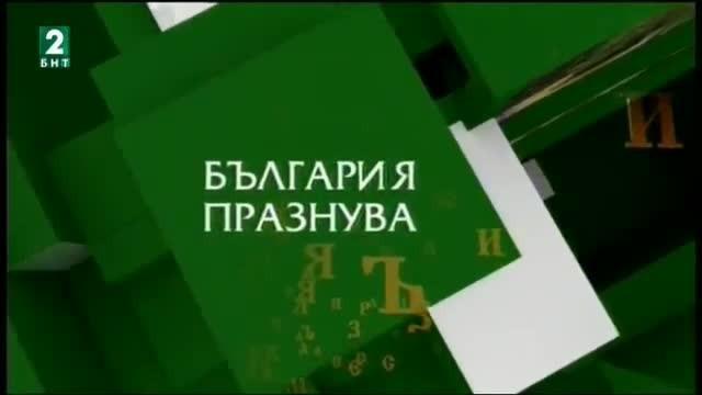 България празнува