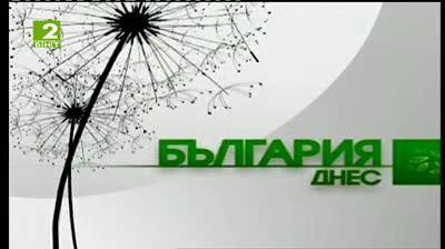 България днес - 9 декември 2013