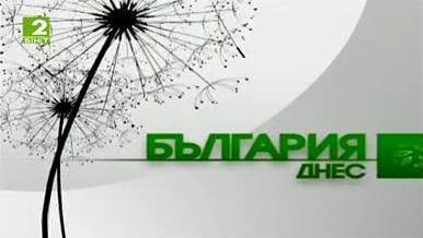 България днес - 17 януари 2014 г. - излъчване от Благоевград