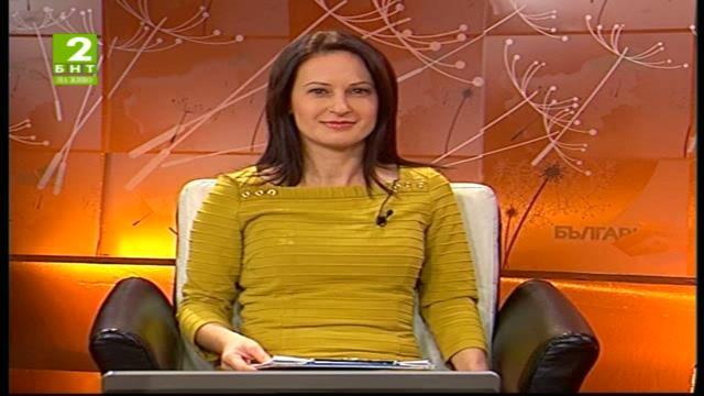 България днес - 29 декември: излъчване от Благоевград