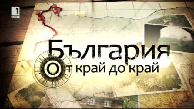 България от край до край - 5 ноември 2014