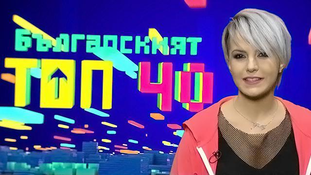 Българският ТОП 40 - 16 януари 2016
