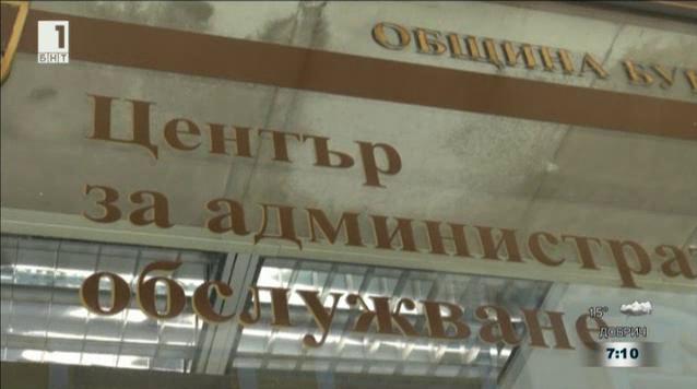 Спазването на новия регламент в Община Бургас