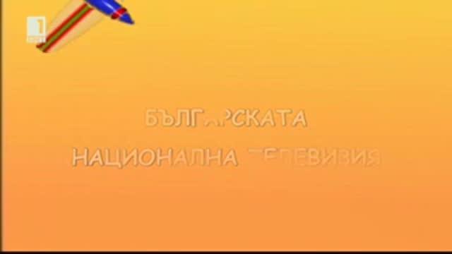 Бърколино – 23 март 2014: Извънземните – ІІ част