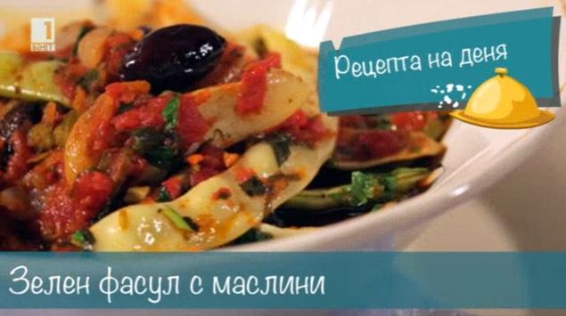 Бързо, лесно, вкусно - 8 септември 2014: Зелен фасул с маслини на фурна