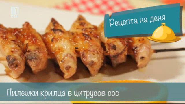Бързо, лесно, вкусно - 9 септември 2014: Пилешки крилца на шишчета в цитрусов сос