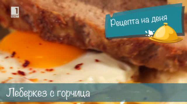 Бързо, лесно, вкусно - 10 септември 2014: Топъл леберкез с горчица
