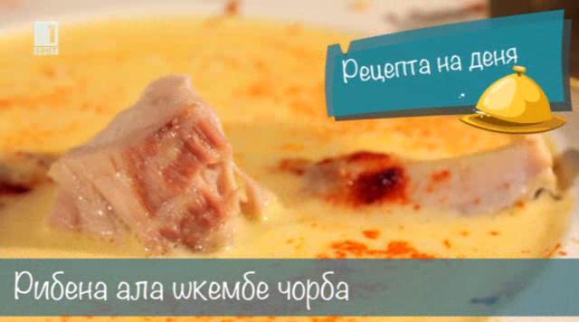 Бързо, лесно, вкусно - 15 септемри 2014: Рибена ала шкембе чорба
