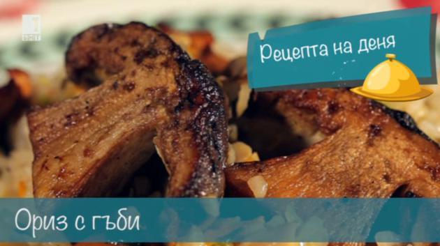 Бързо, лесно, вкусно - 17 септември 2014: Ориз с гъби на фурна