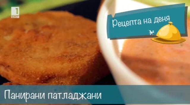 Бързо, лесно, вкусно - 18 септември 2014: Патладжани в свеж доматен сос