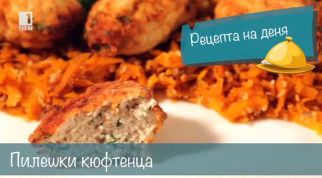 Бързо, лесно, вкусно - 23 септемри 2014: Пилешки кюфтенца със сусамови моркови