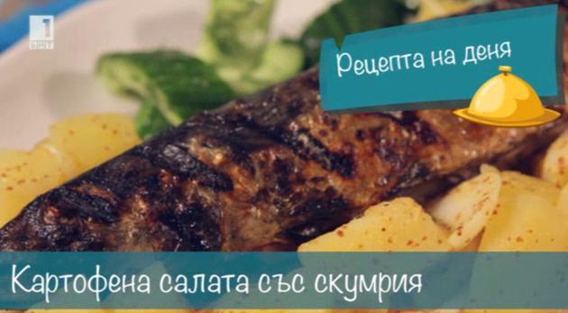 Бързо, лесно, вкусно - 24 септември 2014: Немска картофена салата с горчица и печена риба
