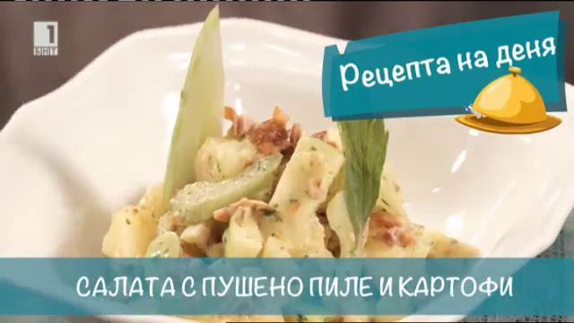 Салата с пушено пиле и картофи