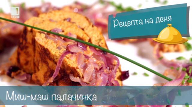 Бързо, лесно, вкусно - 3 ноември 2014: Миш-маш палачинка