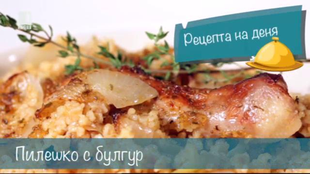 Бързо, лесно, вкусно - 4 ноември 2014: Пилешко с булгур