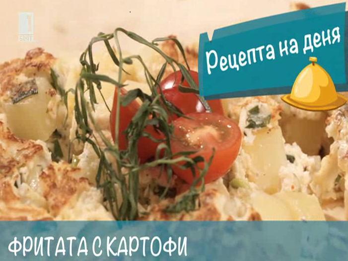Фритата с картофи