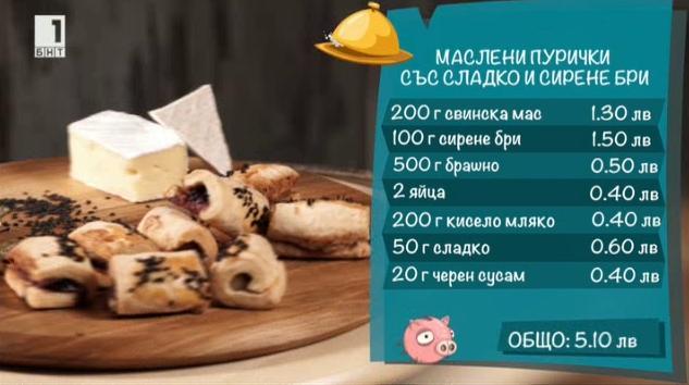 Маслени пурички  със сладко и сирене бри