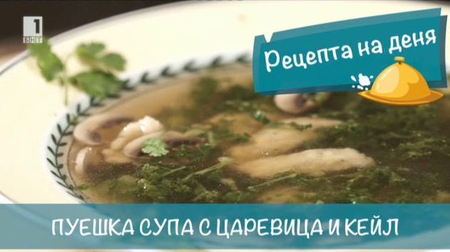 Пуешка супа с царевица и кейл