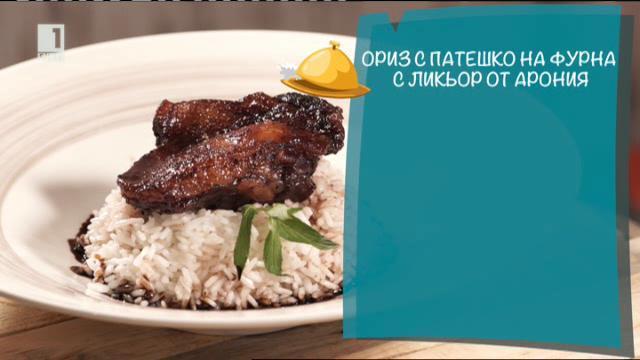 Ориз с патешко на фурна с ликьор от арония