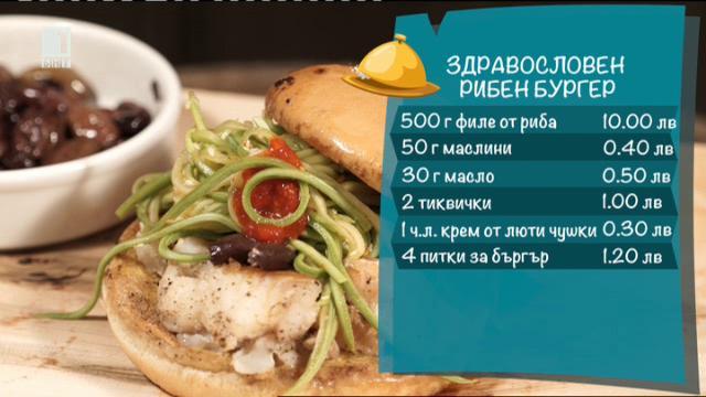 Здравословен рибен бургер