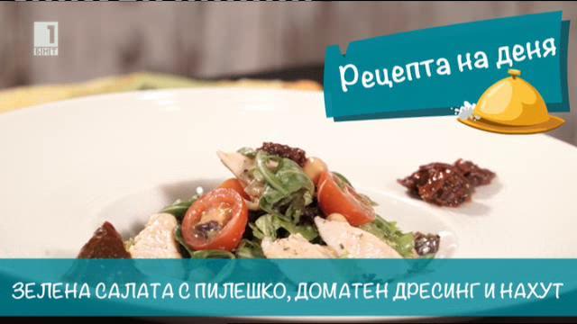Зелена салата с пилешко, доматен дресинг и нахут