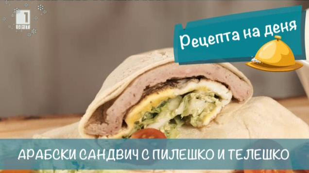 Арабски сандвич с пилешко и телешко