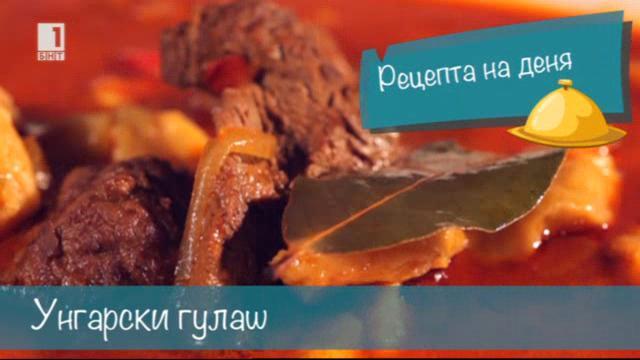 Бързо, лесно, вкусно - 9 октомври 2014: Унгарски гулаш