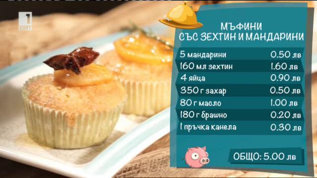 Мъфини със зехтин и мандарини