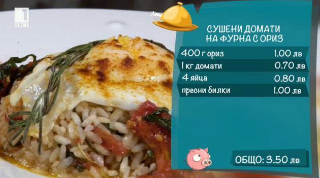 Сушени домати на фурна с ориз