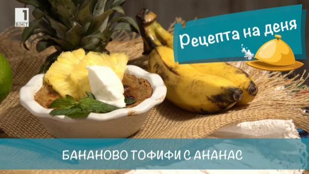 Бананово тофифи с ананас