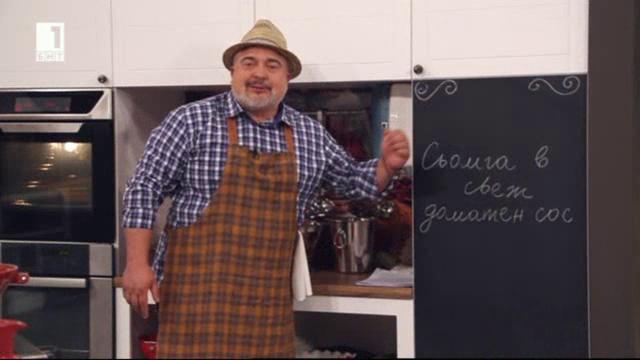 Бързо, лесно, вкусно - 13 ноември 2014: Сьомга в свеж доматен сос