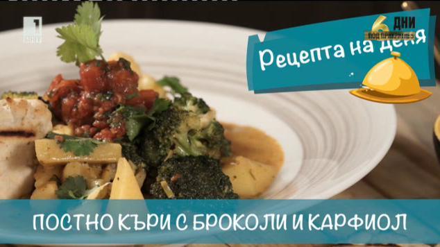Постно къри с броколи и карфиол
