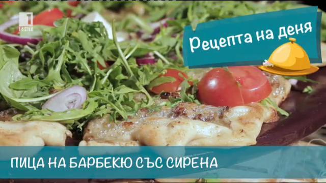 Пица на барбекю със сирена
