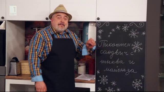 Пикантен сандвич с тиква и майонеза в Бързо, лесно, вкусно - 15.01.2015