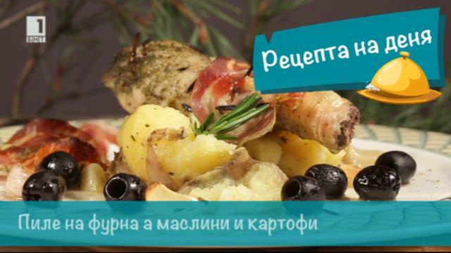Пиле на фурна с маслини и картофи в Бързо, лесно, вкусно