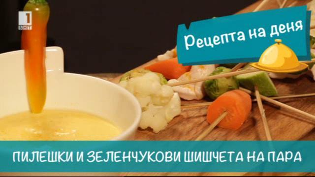 Пилешки и зеленчукови шишчета на пара