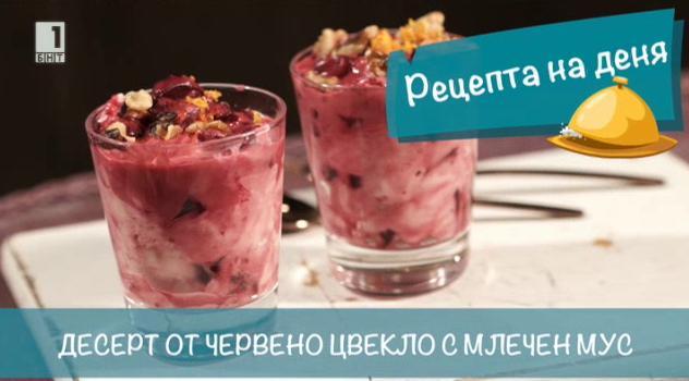 Десерт от червено цвекло с млечен мус
