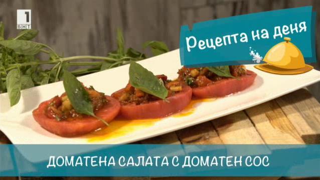 Доматена салата с доматен сос