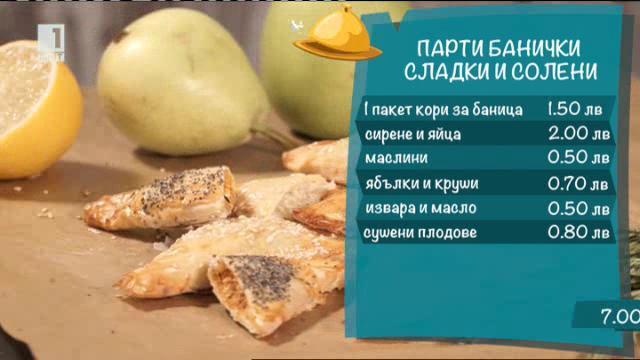 Парти банички - солени и сладки