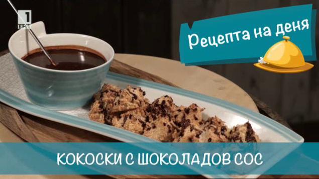 Кокоски с шоколадов сос