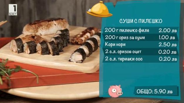 Суши с пилешко
