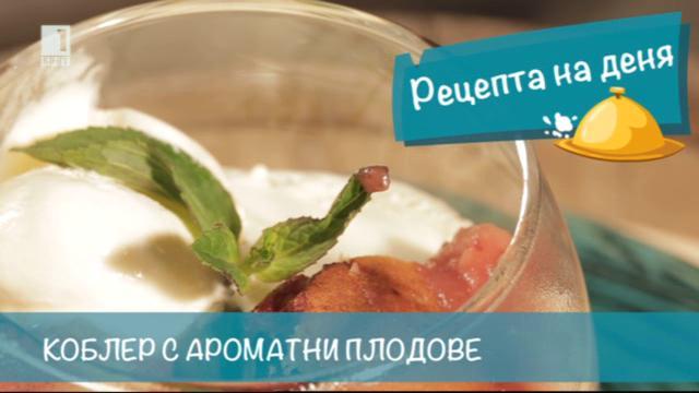 Коблер с ароматни плодове