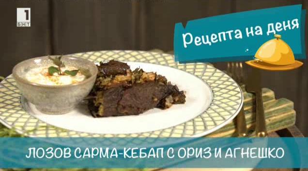 Лозов сарма-кебап с ориз и агнешко