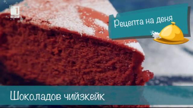 Коледен шоколадов чийзкейк в Бързо, лесно, вкусно, 22.12.2014