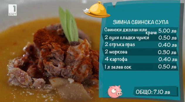 Зимна свинска супа