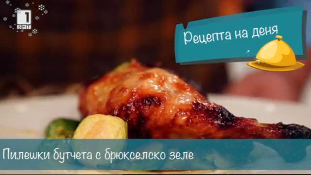 Пилешки бутчета с брюкселско зеле в Бързо, лесно, вкусно, 23.12.2014