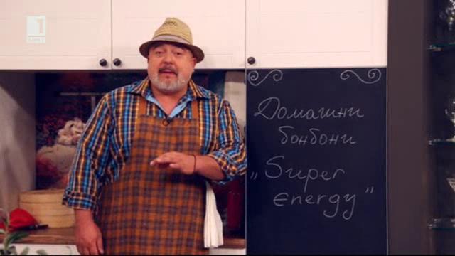 Сурови бонбони Супер енерджи в Бързо, лесно, вкусно, 26.01.2015