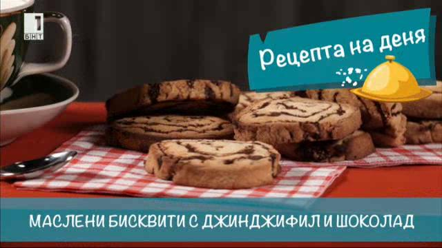 Маслени бисквити с джинджифил и шоколад