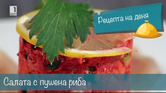 Бързо, лесно, вкусно - 27 ноември 2014: Салата с пушена риба и червено цвекло